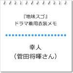 幸人(菅田将暉さん)『地味スゴ』のオシャレな着用衣装メモ