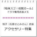 悦子(石原さとみさん)着用アクセサリー特集「地味スゴ!校閲ガール」