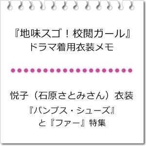 悦子(石原さとみさん)着用『ファー』『パンプス・シューズ』衣装情報「地味スゴ!校閲ガール」