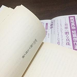 時にまつわる不思議な恋物語『時尼(じにい)に関する覚え書』感想