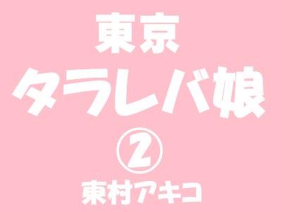 2巻・東京タラレバ娘「小雪の不倫」