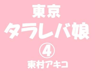 4巻・東京タラレバ娘「倫子復活!」