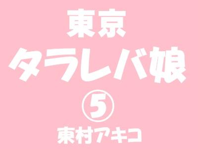5巻・東京タラレバ娘「小雪と丸井の関係もそろそろ終焉?」