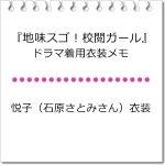 悦子(石原さとみさん)【最終回10話】着用衣装「地味スゴ!校閲ガール」