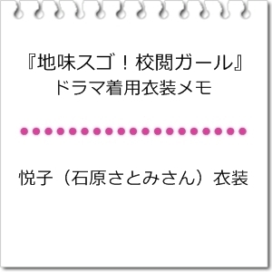 悦子(石原さとみさん)【1話】着用衣装「地味スゴ!校閲ガール」