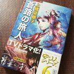 小説『蒼路の旅人』感想と整理メモ(精霊の守り人シリーズ)