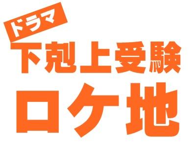 「下剋上受験」のロケ地・団地や塾など深田恭子&阿部サダヲ目撃情報