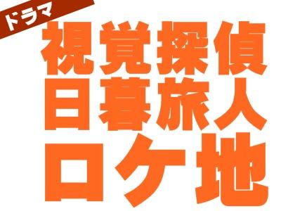 「視覚探偵 日暮旅人」ロケ地&目撃情報まとめ・埼玉中心