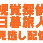 見逃し配信・ドラマ「視覚探偵・日暮旅人」動画1話~最終回を無料でみよう!