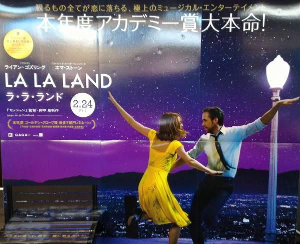 女優の表情に注目!映画「ラ・ラ・ランド」の感想・ネタバレあり