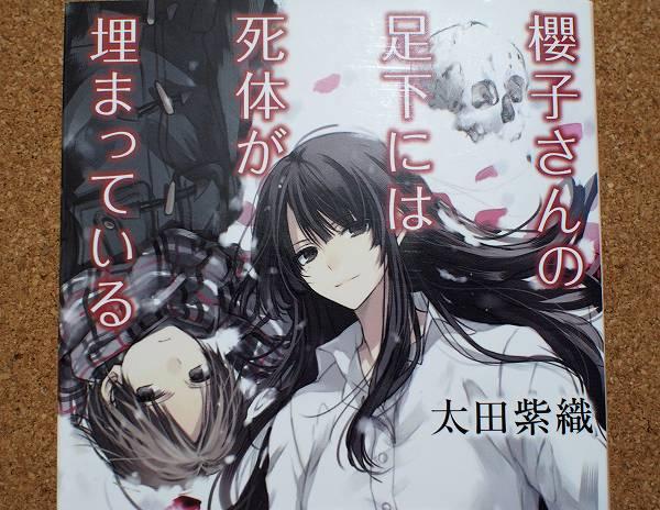 櫻子さん第1巻のあらすじ