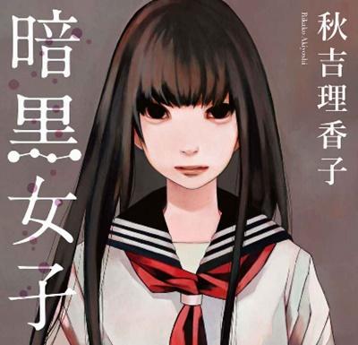 予想外の結末w「暗黒少女」の原作小説あらすじ※ネタバレあり