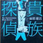 「貴族探偵」原作小説のネタバレ「推理せんのか~い」な展開が面白いw