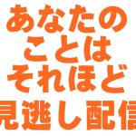 見逃し配信・ドラマ「あなたのことはそれほど」動画1話~最終話を無料で観よう!