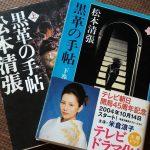 壮絶な結末「黒革の手帖」は3冊あった!原作小説のネタバレ