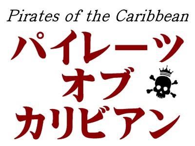 期間限定「パイレーツ・オブ・カリビアン」の過去作をイッキ見しよう!