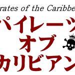 期間限定「パイレーツ・オブ・カリビアン」の過去作が今なら無料で動画視聴できる!