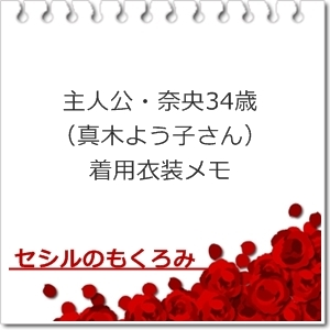 奈央34歳(真木よう子さん)の着用衣装メモ『セシルのもくろみ』