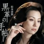 米倉涼子版ドラマ「黒革の手帖」あらすじ・ネタバレあり結末が違う