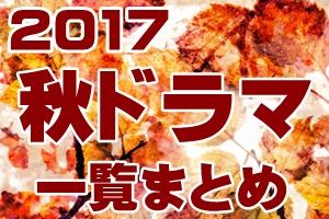 【2017秋ドラマ】10月スタートのドラマ一覧まとめてみました