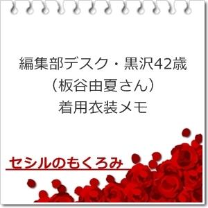デスク黒沢42歳(板谷由夏さん)着用衣装アクセ『セシルのもくろみ』