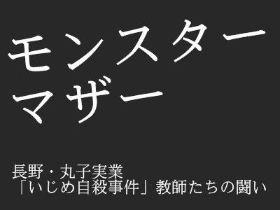 「明日の約束」原作小説モンスターマザーあらすじ&ネタバレあり