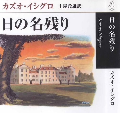 小説「日の名残り」あらすじと感想・ネタバレあり・とある執事の回想録
