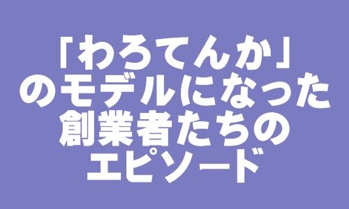 【わろてんかの豆知識!】吉本興業創業者たちのエピソード集
