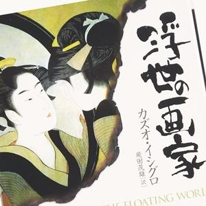 小説「浮世の画家」あらすじと感想ノート(ネタバレ含みます)