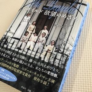 小説「ビガイルド 欲望のめざめ」感想あらすじ(ネタバレ含みます)
