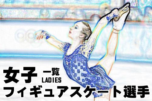 有名な女子フィギュアスケート選手一覧
