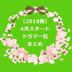 【2018春ドラマ】4月スタートのドラマ一覧まとめ