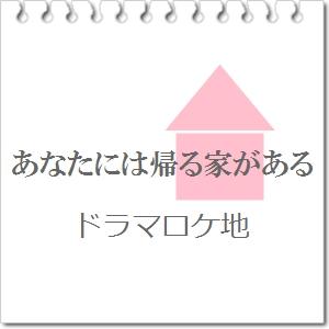 金曜ドラマ「あなたには帰る家がある」ロケ地、鎌倉や埼玉など