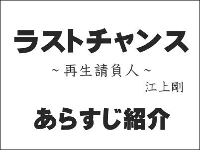 結末は爽快!原作小説「ラストチャンス」あらすじとネタバレ(再生請負人)
