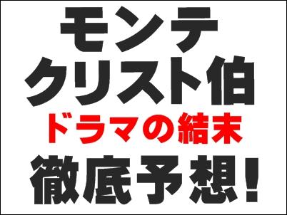 ドラマ最終回9話「モンテ・クリスト伯」の結末ネタバレ徹底予想!