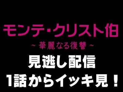 【見逃し配信】ドラマ「モンテ・クリスト伯」の動画をイッキ見しよう!