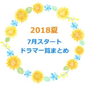 【2018夏ドラマ】7月スタートのドラマ一覧まとめ