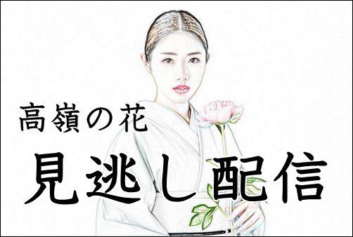 【見逃し配信】ドラマ「高嶺の花」の動画をイッキ見しよう