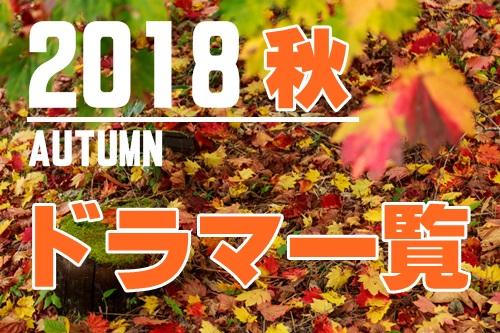 2018年秋10月ドラマ一覧「期待の作品続々登場!」