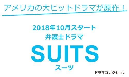 【随時更新】ドラマ「SUITS(スーツ)」視聴率1話~最終回の一覧まとめ