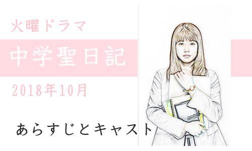 ドラマ「中学聖日記」のあらすじ・キャスト有村架純の相手は新人・岡田健史!