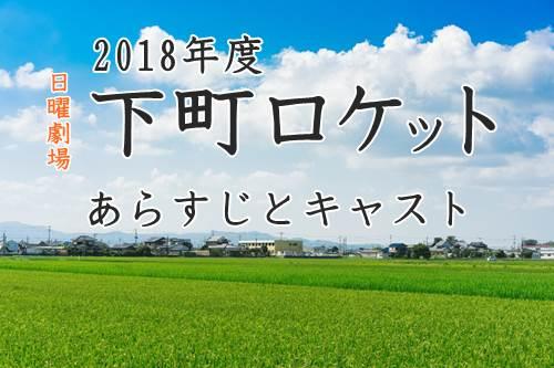 2018年ドラマ「下町ロケット」あらすじキャスト竹内涼真・阿部寛が大活躍