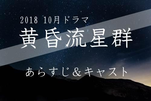 ドラマ「黄昏流星群」のあらすじとキャスト「中山美穂&藤井流星の年の差不倫」