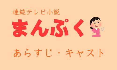 朝ドラ「まんぷく」あらすじキャスト追加!萬平の仲間続々・桐谷健太や瀬戸康史など