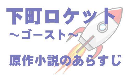 「下町ロケット ゴースト」あらすじ&ネタバレ・結末は完全決着の次作で!