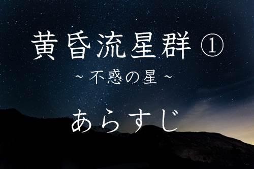 原作漫画「黄昏流星群」1巻「不惑の星」あらすじ&結末のネタバレ