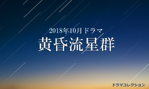 ドラマ「黄昏流星群」1話~最終回あらすじ・ネタバレと感想