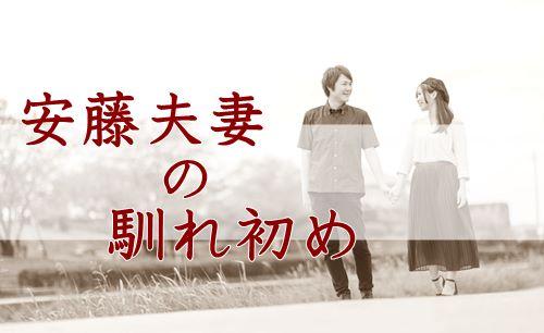 安藤百福と安藤仁子の出会い・馴れ初めエピソード