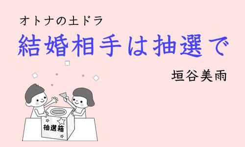 ドラマ「結婚相手は抽選で」あらすじキャスト野村周平とツンデレ高梨臨に注目!