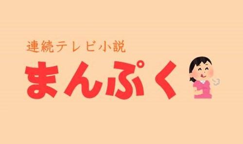 朝ドラ「まんぷく」視聴率まとめ一覧表(毎話更新)